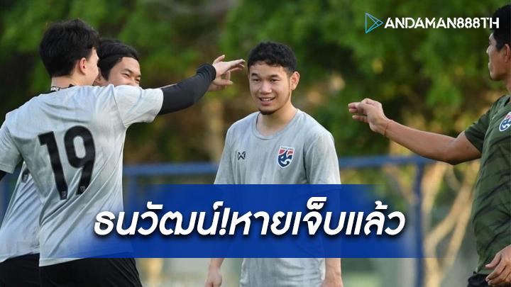 ทีมชาติไทยเฮ