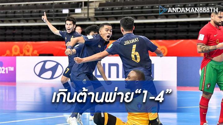 โต๊ะเล็กช้างศึก ทีมชาติไทย